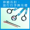 伸縮吊扣、旅行行李牌吊環