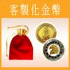客製化金幣