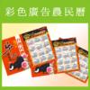 彩色廣告農民曆