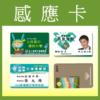 RFID感應卡