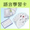 語言學習卡