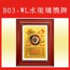 B03-WL水琉璃獎牌