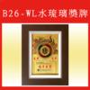 B26-WL水琉璃獎牌