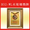 B32-WL水琉璃獎牌