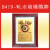 B419-WL水琉璃獎牌