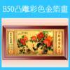 B50凸雕彩色金箔畫