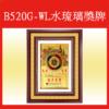 B520G-WL水琉璃獎牌