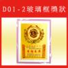 D01-2玻璃框獎狀