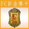 FC彩金佛卡