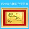 HG4060凸雕彩色金箔畫