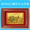 HR4060凸雕彩色金箔畫