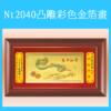 Nt2040凸雕彩色金箔畫
