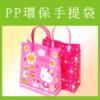 PP環保手提袋